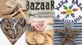 Πρό(σ)κληση στην Κοζάνη