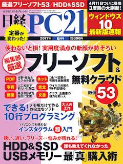 日経PC21 2017年06月号