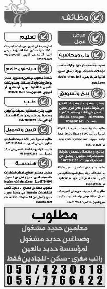 وظائف جريدة الوسيط بالعين يوم السبت 13 يوليو 2013, 13/7/2013
