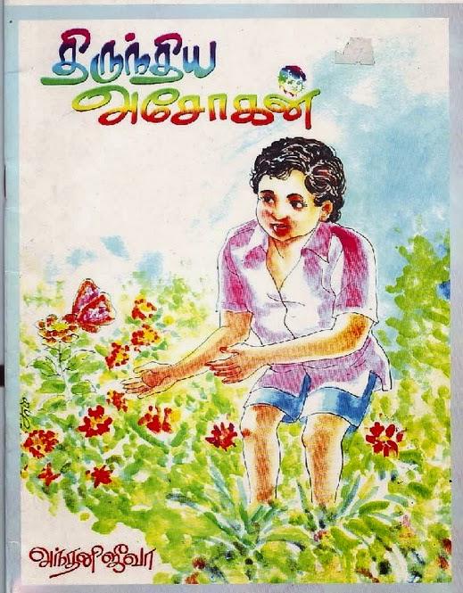 Tamil Story Book