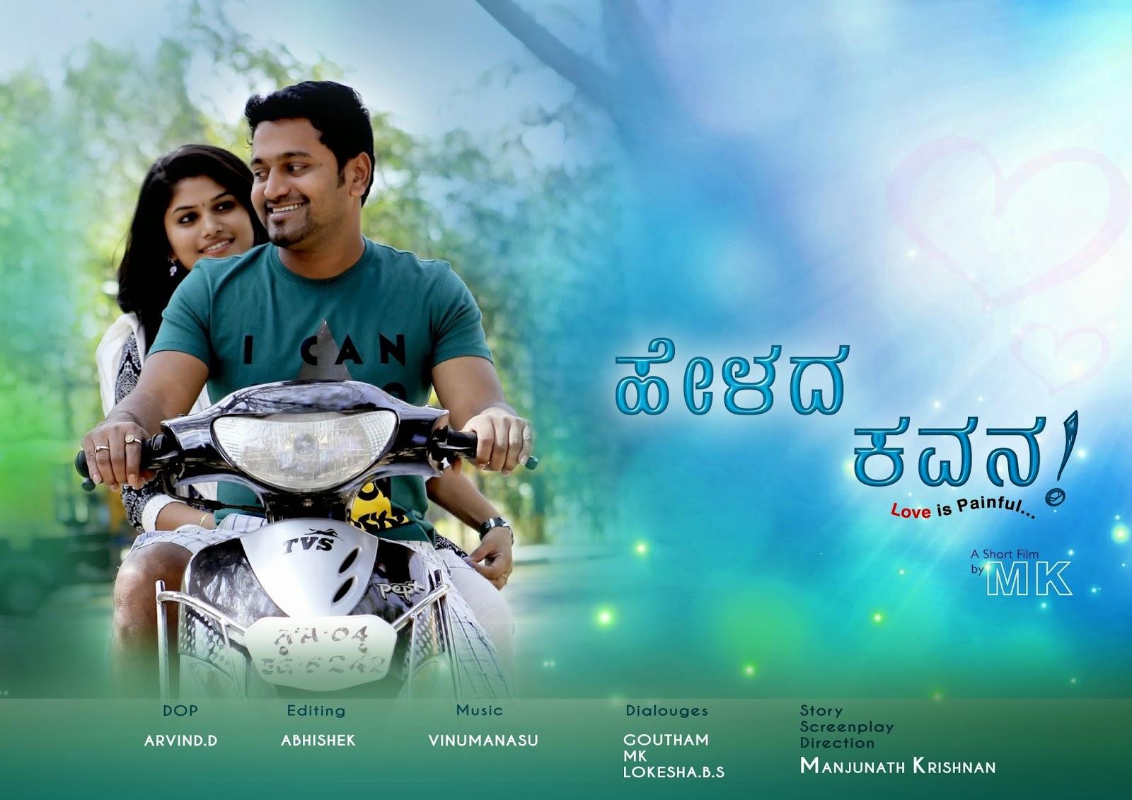 The Kannada short film directed by Manjunath Krishnan, Dialouges by ...