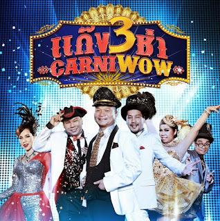 [บันทึกการแสดงสด] แก๊ง 3 ช่า Carniwow