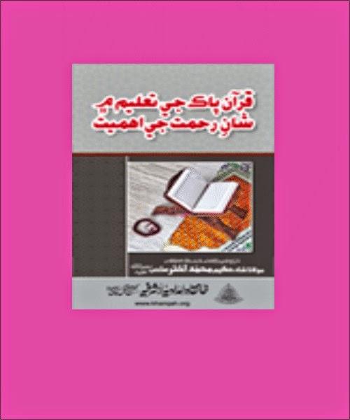 http://www.mediafire.com/view/n3u7mx6wngv3m8h/Taleem-e-Quran-Main-Shan-e-Rehmat.pdf