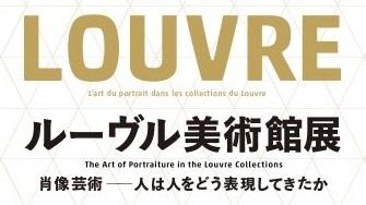 ルーブル美術館展 肖像芸術<br> 2018年5月30日-9月3日<br>@国立新美術館