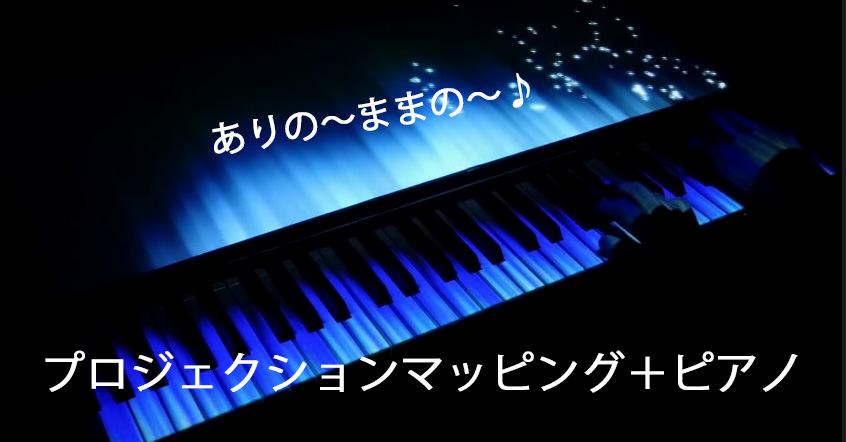 プロジェクションマッピングとピアノを掛けあわせた「Let It Go」