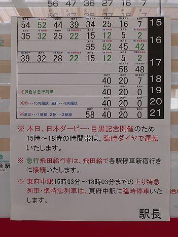 京王線ダービー臨時 飛田給行き時刻表@府中競馬正門前