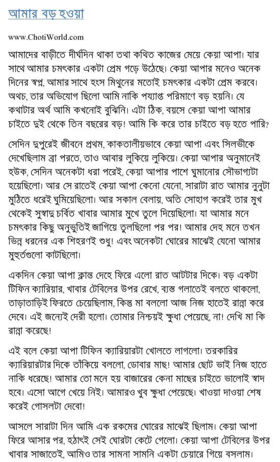 ... Bangladeshi choti golpo Apar sathe chuda dhakar love story