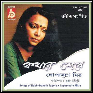 Music World: Kathar Sheshe - Rabindra Sangeet By Lopamudra Mitra