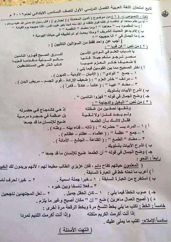 تجميعة شاملة كل امتحانات الصف السادس الابتدائى كل المواد لكل محافظات مصر نصف العام 2016 12494890_963591740398432_8682116038418081221_n