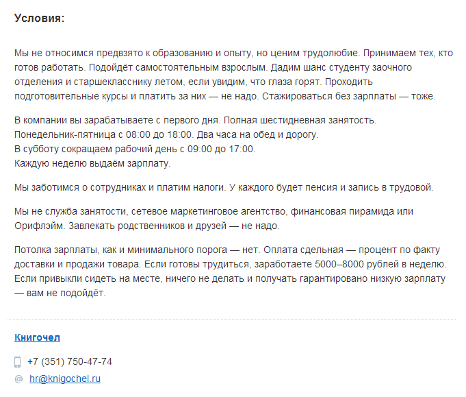 ООО «КС-Сервис», «Книгочел», г. Челябинск