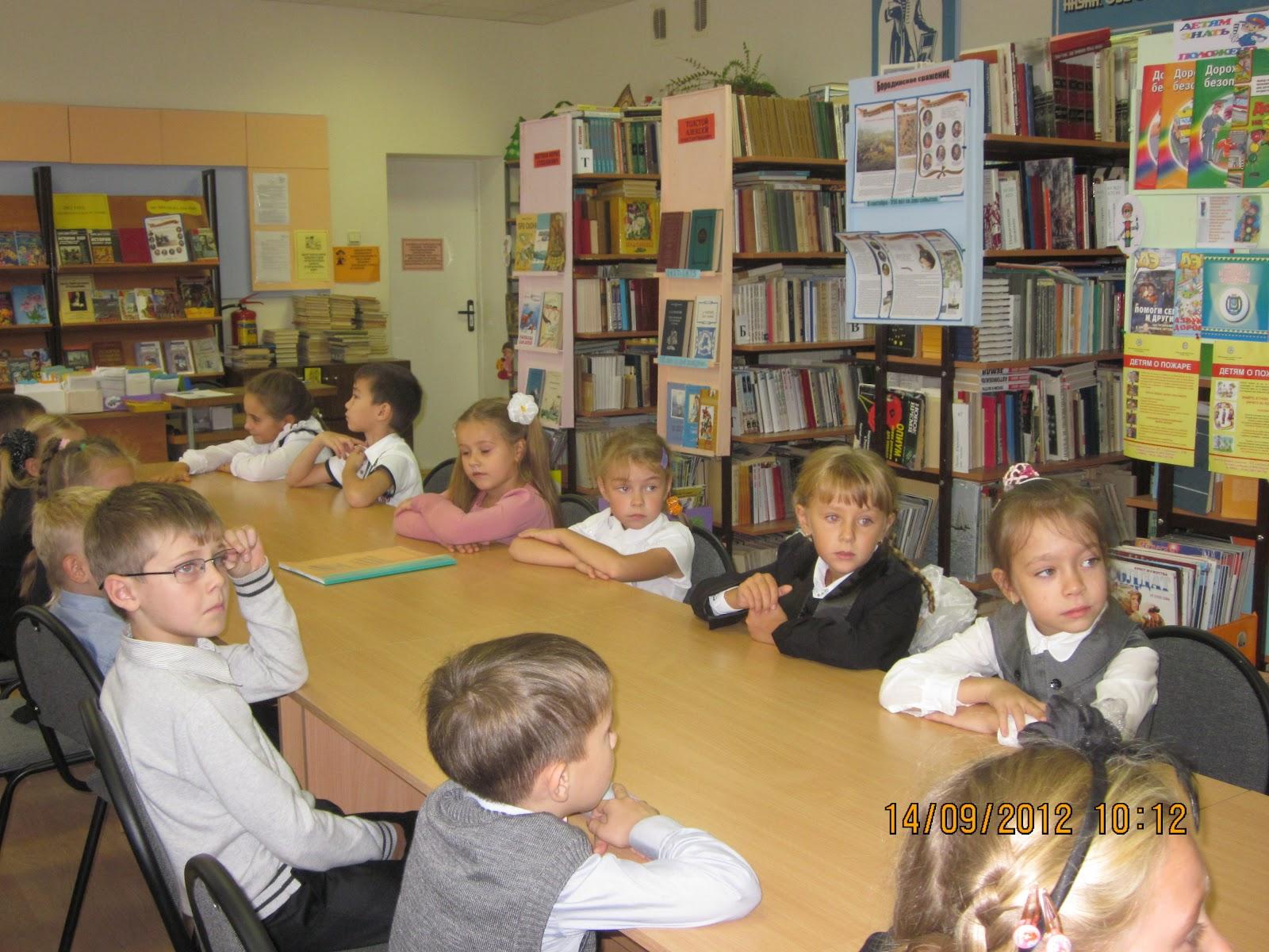 знакомство 1 класс в школьную библиотеку