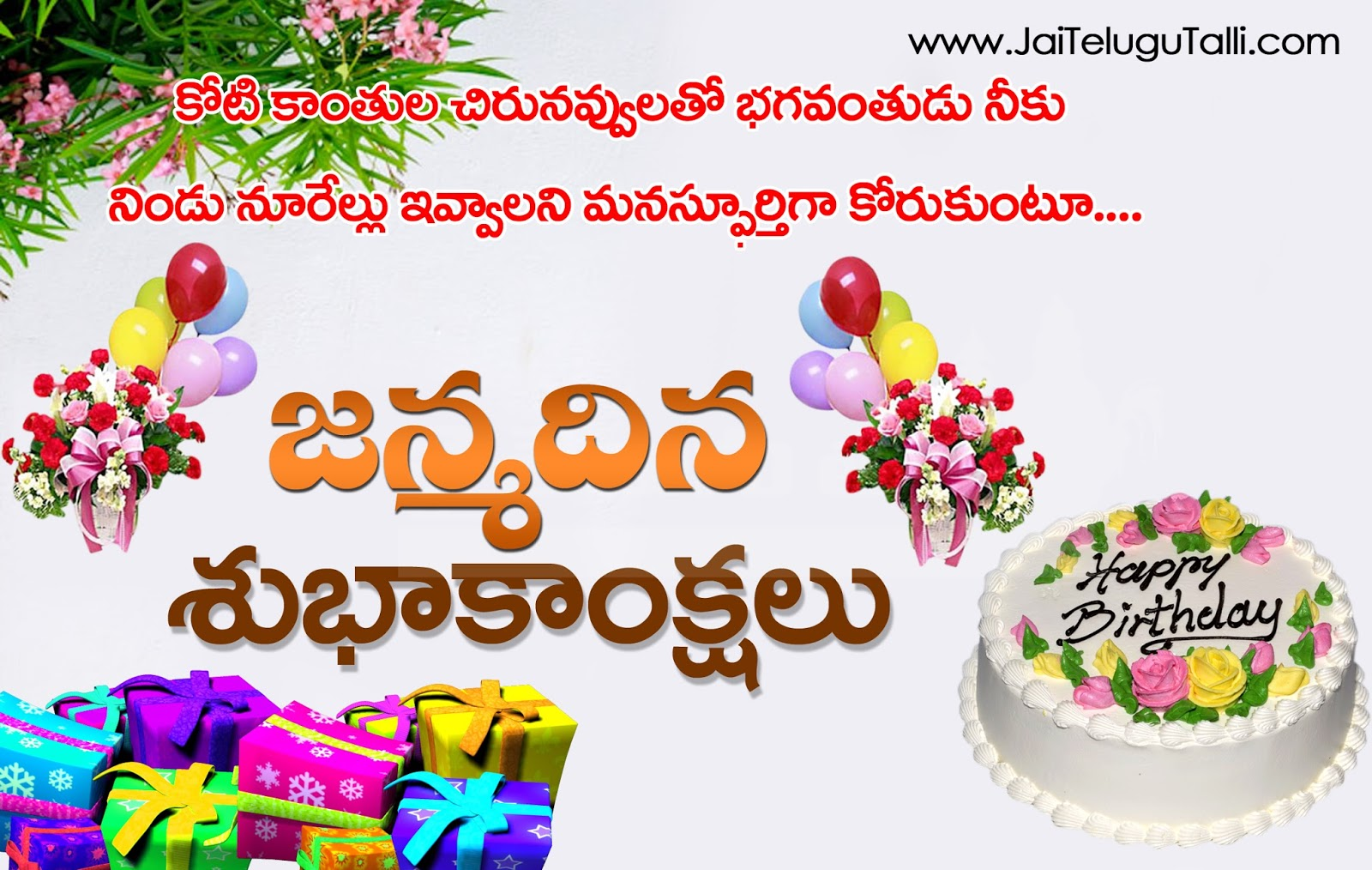 Happy Birthday Greetings And Wishes In Telugu Wallpapers How To Wish Happy Birthday In Telugu