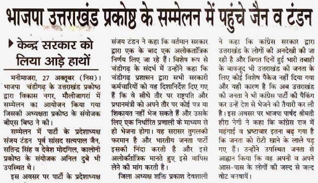 भाजपा चंडीगढ़ के उत्तराखंड प्रकोष्ठ द्वारा विकास नगर, मौलीजागरां में सम्मेलन का आयोजन किया गया। इस सम्मेलन में भाजपा के पूर्व सांसद सत्य पाल जैन व प्रदेशाध्यक्ष संजय टंडन भी पहुंचे।