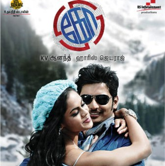 Watch Ko (2011) Tamil Movie Online