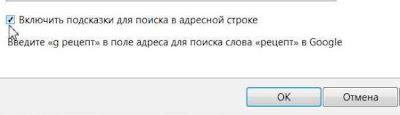 Диалоговые подсказки в адресной строке Opera 12