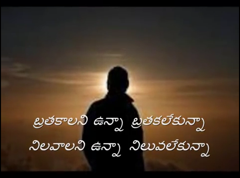 Brathakalani unna - Telugu Christian Song