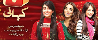 Geo Kahani Drama Channel Schedule Timings, GeoKahani, Geo Kahaani, KahaniGeo, Kahani Drama