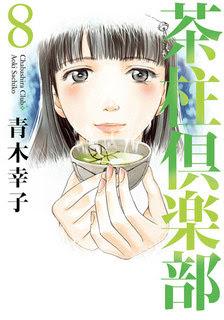 [青木幸子] 茶柱倶楽部 第01-08巻