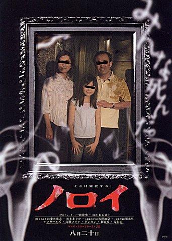 Noroi, The Curse 2005