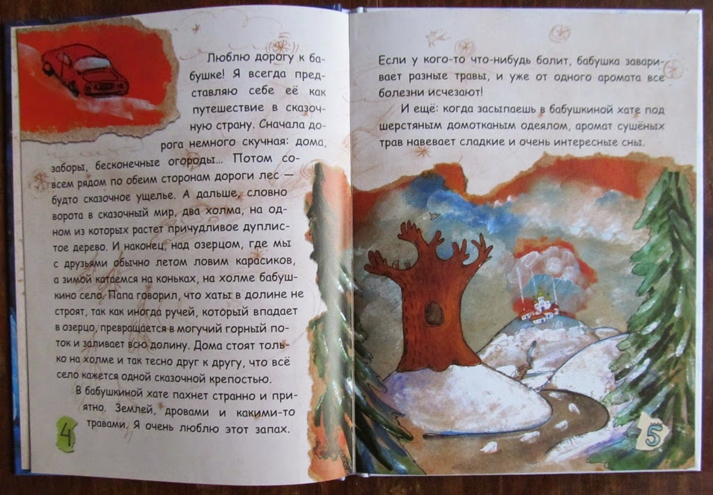 Рождество. Книга, в которой спряталась душа