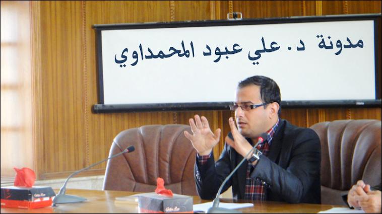 مدونة الدكتور علي عبود المحمداوي