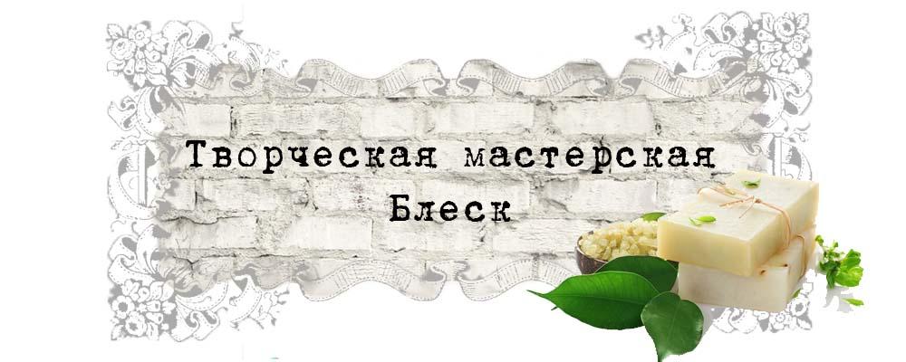 """Творческая мастерская """"БЛЕСК"""""""