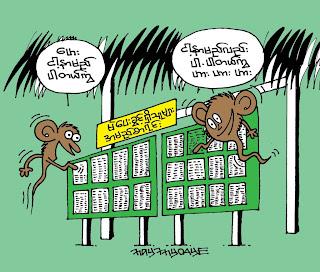 Cartoon Nay Myo Aye – သမၼတၾကီးအတြက္ တမလြန္မဲ …