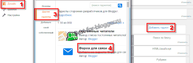 Добавить гаджет Форма связи Blogger