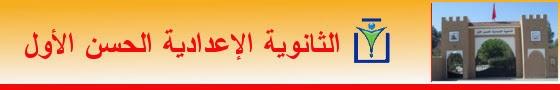 مدونة الثانوية الإعدادية الحسن الأول