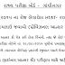 Official Answer Key - HTAT Exam 2015 | gujarat-education.gov.in/seb