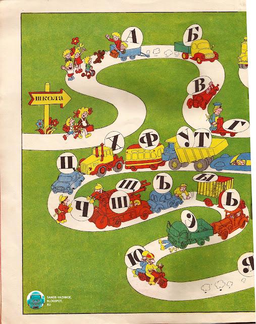 Детские настольные игры СССР