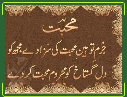 Toheen E Muhabbat SMS Shayari