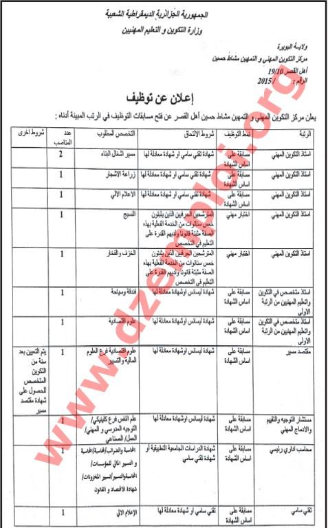توظيف في مركز التكوين المهني والتمهين مشاط حسين ولاية البويرة مارس 2015 Bouira+1.jpg