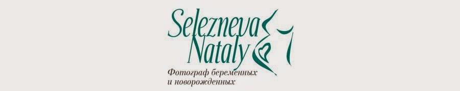 Фотограф беременных и новорожденных Наталья Селезнева