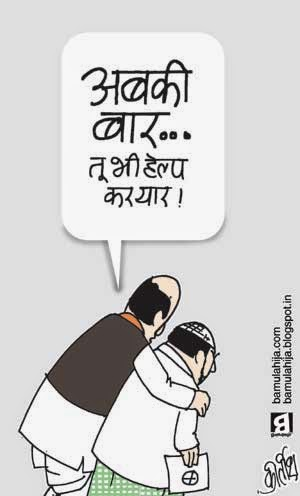 bjp cartoon, muslim, vote bank cartoon, election 2014 cartoons, cartoons on politics, indian political cartoon