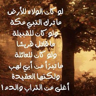 الشيعة والسنة، المشكلة.. والحل/ للشيخ الدكتور طه الدليمي