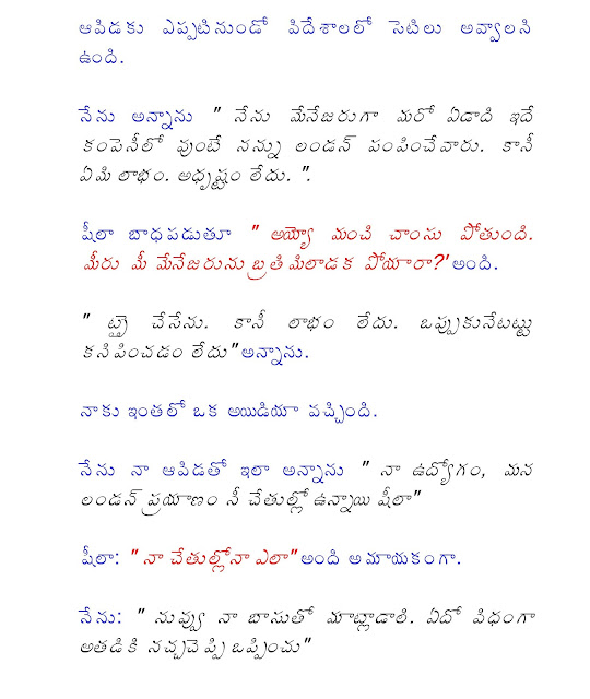 Telugu Srungara Kathalu