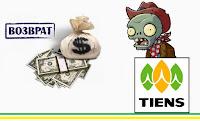 Как вернуть деньги из Тяньши Тиенс Tiens