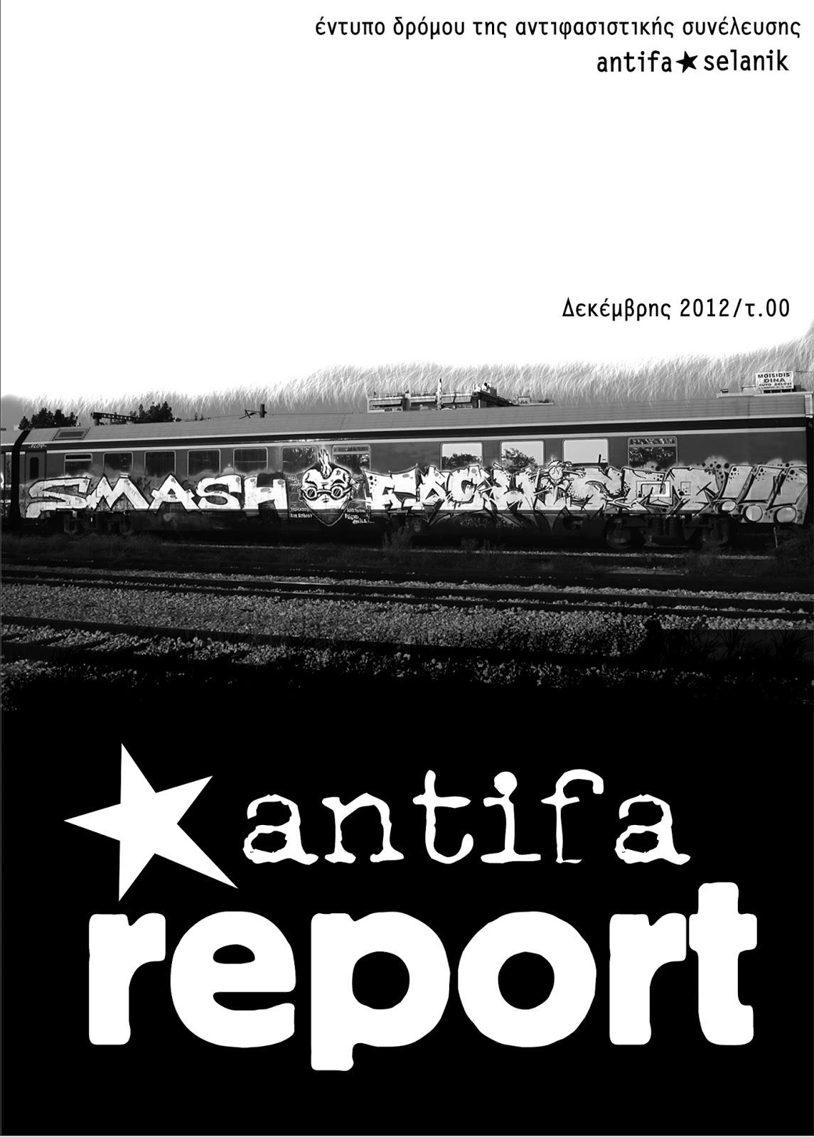 http://www.docdroid.net/uu41/report-0-12-12.pdf.html
