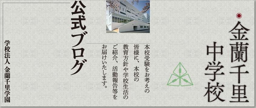 金蘭千里中学校ブログ
