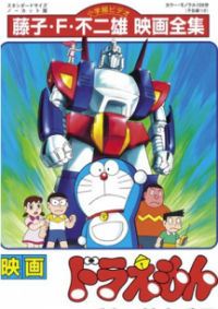 Doremon Movie – Nobita and the Robot Army