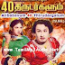 Download Songs from Superhit Movie Alibabavum 40 Thirudargalum (1956) Starring M.G.R and Banumathy