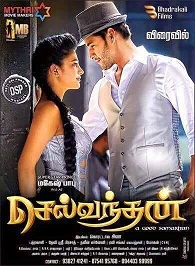 Watch Selvandhan (2015) Srimanthudu Tamil Dubbed DVDScr Tamil Full Movie Watch Online Free Download