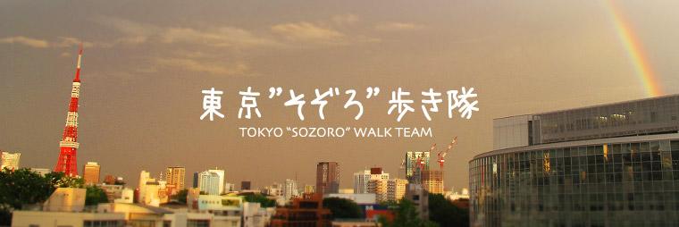 東京そぞろあるき隊
