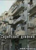 СИРИЙСКИ ДНЕВНИК / СИРИЙСКИЙ ДНЕВНИК (2012)