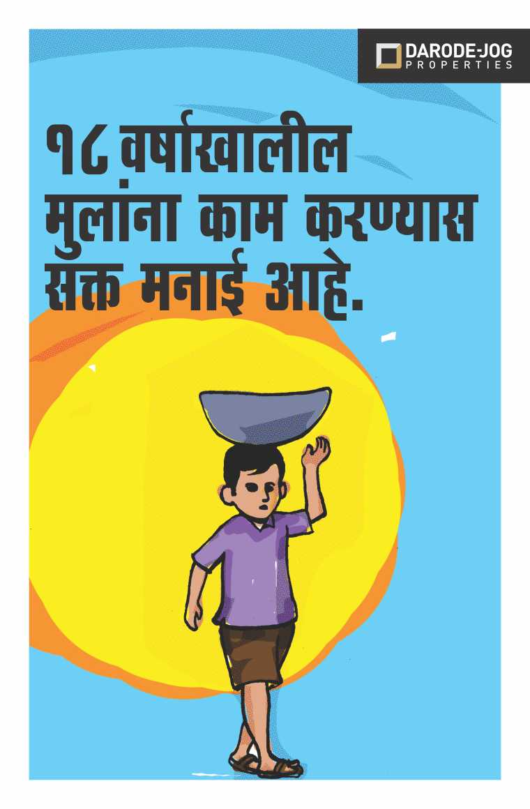 suraj savardekar workplace safety poster