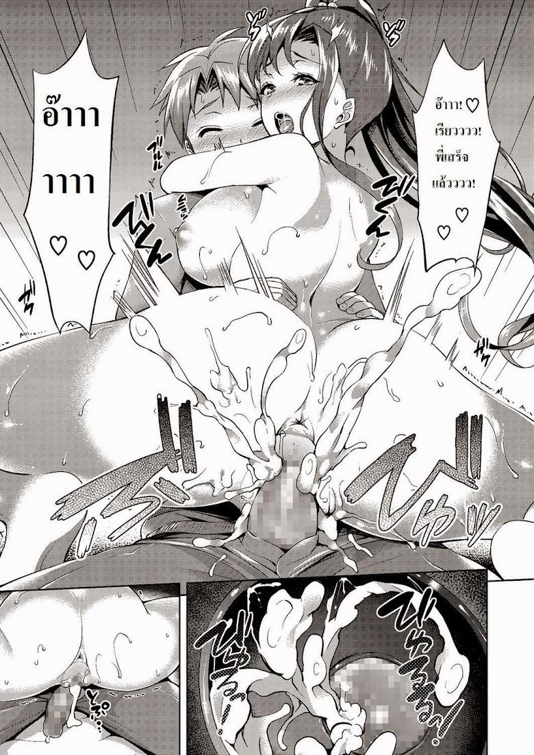 เอากับพี่สาวหุ่นสะบึ้ม - หน้า 17