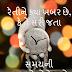 Gujarati Suvichar On Sand Time