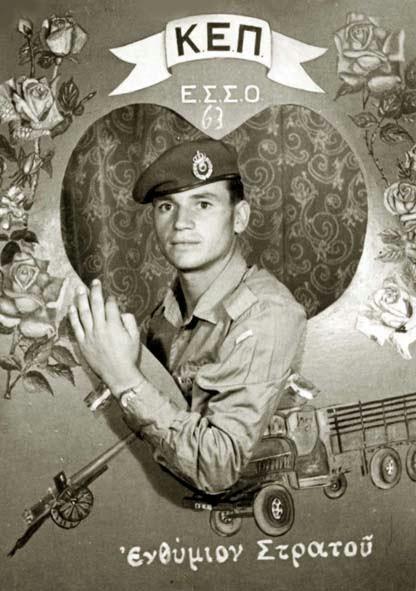 Η εφημερίδα του Βαλτινού  Αναμνήσεις από το στρατό 04f1a2b03e7