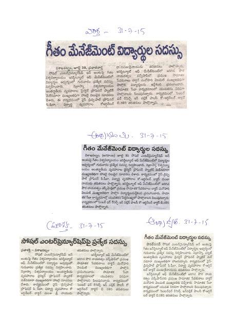 Vaartha  Andhrabhoomi  Praja Sakthi  Andhra Jyothi  Student Seminar GIM GITAM UNIVERSIITY